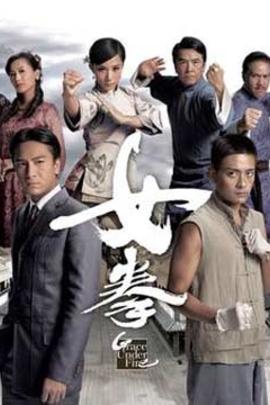 女拳( 2011 )