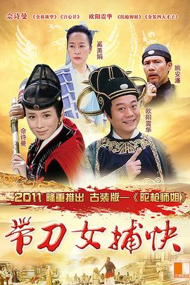 带刀女捕快( 2011 )