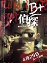 B+侦探/The detective 2(2011)
