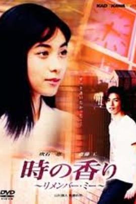 时光的馨香:勿忘我( 2001 )