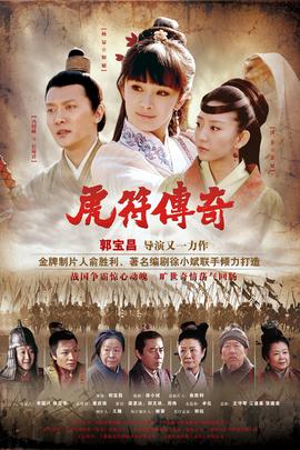 虎符传奇( 2011 )