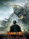 洛杉矶之战/Battle: Los Angeles(2011)