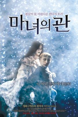 魔女之棺( 2008 )
