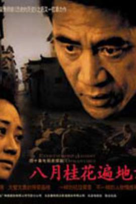 八月桂花遍地开( 2010 )