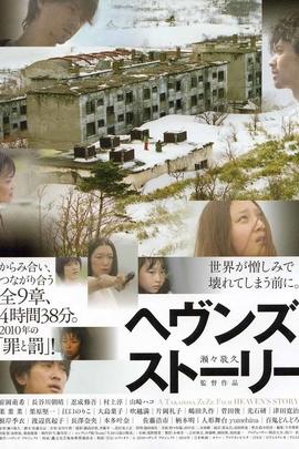 天堂故事( 2010 )