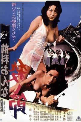 有前科的女人:杀戮之时( 1973 )