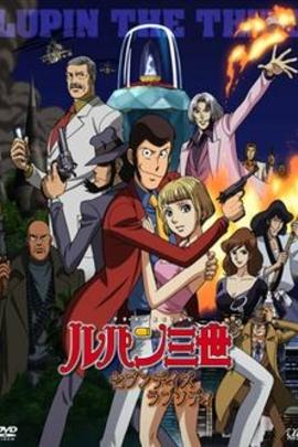 鲁邦三世:七日狂想曲( 2006 )