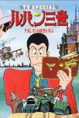鲁邦三世:拿破仑词典争夺战( 1991 )