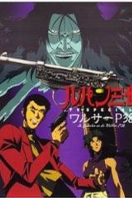 Lupin III: Island of Assassins( 1997 )