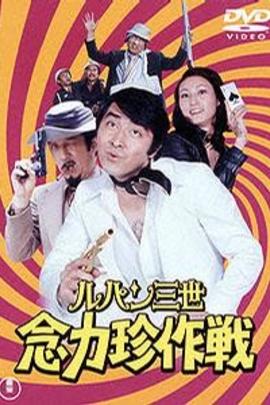 鲁邦三世:念力珍作战( 1974 )