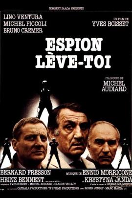 站起来,间谍( 1982 )