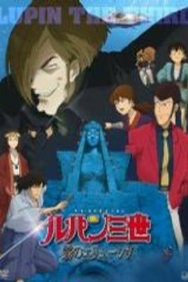 鲁邦三世:雾之谜( 2007 )