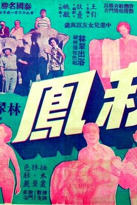 秋凤( 1957 )