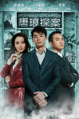 唐琅探案( 2010 )
