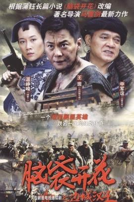 边城汉子( 2011 )