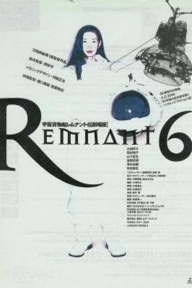 宇宙货物船 遗迹6号( 1996 )