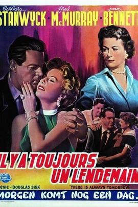 总有明天( 1956 )