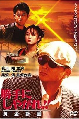 为所欲为:黄金计划( 1996 )
