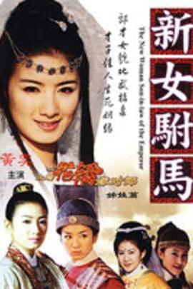 新女驸马( 2001 )