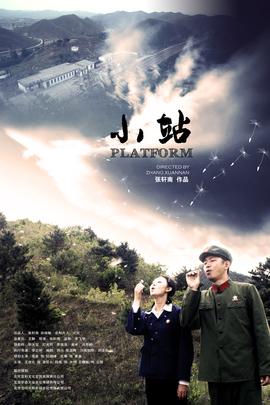 小站( 2011 )