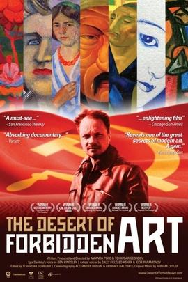 禁忌艺术的荒漠( 2010 )