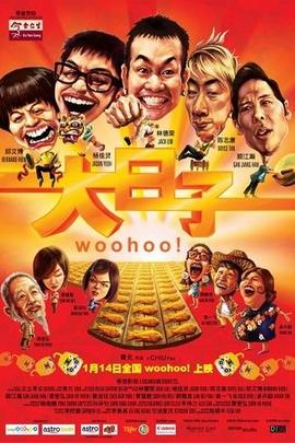 大日子( 2011 )