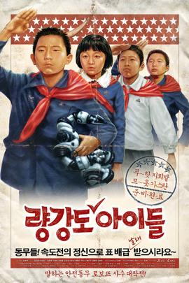 两江道的孩子们( 2011 )