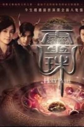 女娲传说之灵珠( 2011 )
