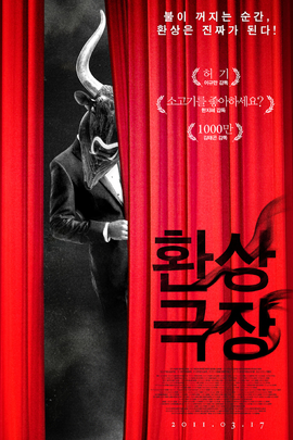 幻想剧场( 2011 )