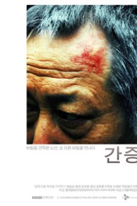 表白( 2011 )