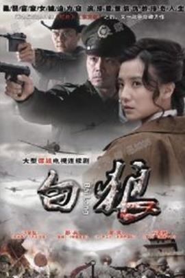 白狼( 2011 )