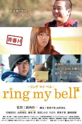 敲响我铃铛( 2011 )