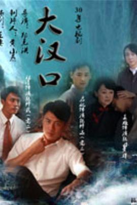 大汉口( 2011 )