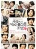 世界上最美丽的离别/The Most Beautiful Goodbye(2011)
