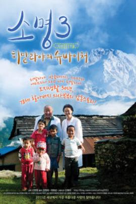 使命3:喜马拉雅的史怀哲