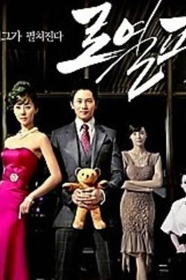 显贵家族( 2011 )