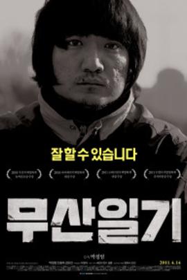 茂山日记( 2010 )