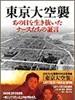 东京大空袭 東京大空襲(2008)