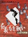 无仁义之战2:广岛死斗篇