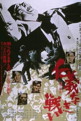 无仁义之战( 1973 )