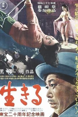生之欲( 1952 )