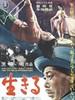生之欲/Ikiru(1952)