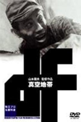 真空地带( 1952 )