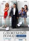 办公室的故事:现代版/Sluzhebnyy roman - Nashe vremya(2011)