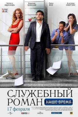 办公室的故事:现代版( 2011 )