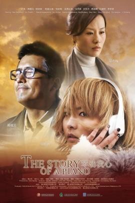 琴动我心( 2010 )