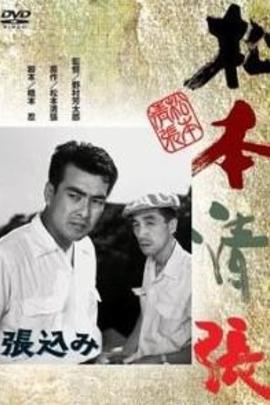监视( 1958 )