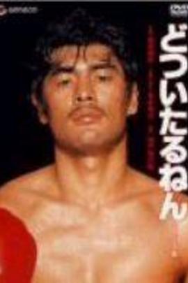 老子拼了( 1989 )