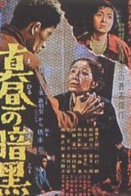 暗无天日( 1956 )