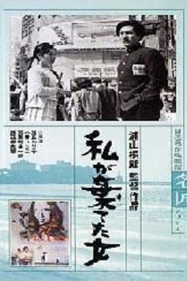 我是被抛弃的女人( 1969 )